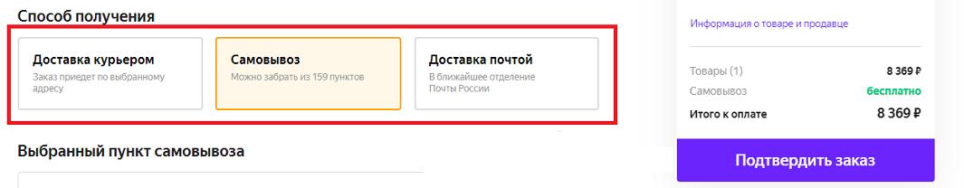 Способ получения заказа на beru.ru